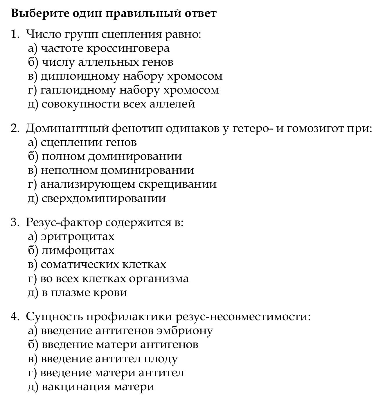 Хроматин Половой